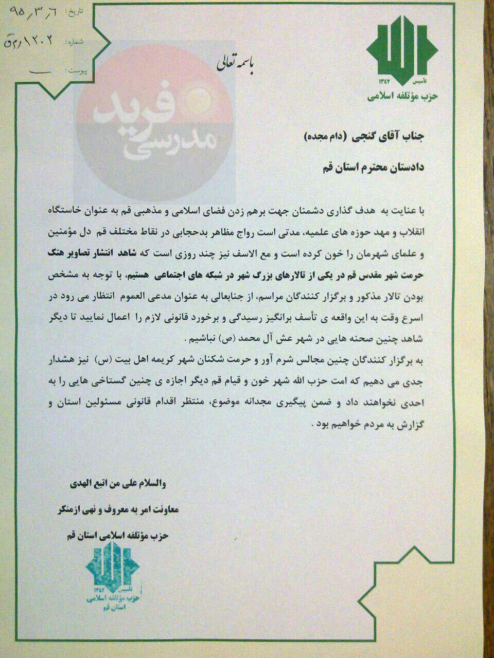 نامه حزب موتلفه علیه یک عروسی (+عکس)