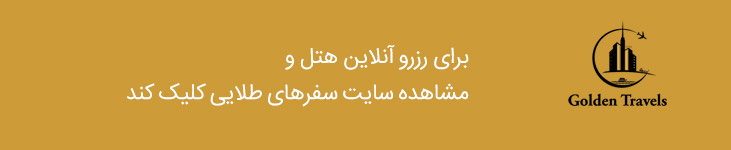 انتخاب بهترین سیستم رزرو آنلاین هتل های ایران (اطلاع رسانی تبلیغی)