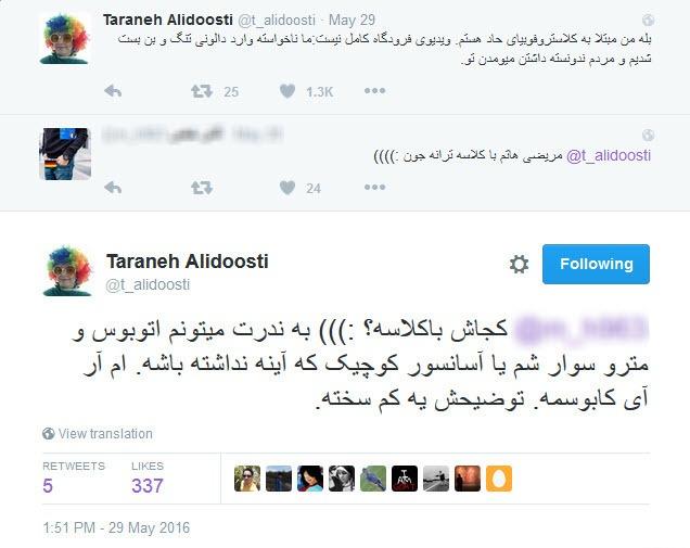 ترانه علیدوستی: نمی توانم سوار مترو و اتوبوس شوم/ بیماری حاد خانم بازیگر