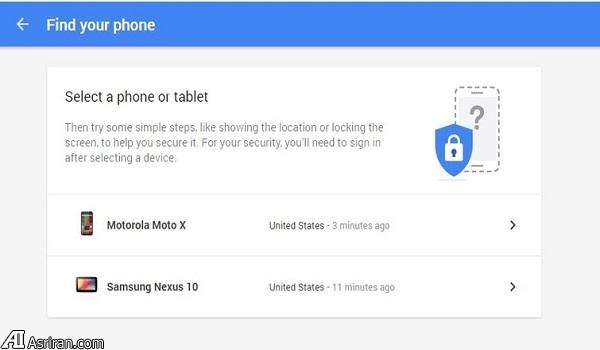 چگونگی یافتن تلفن همراه با کمک گوگل