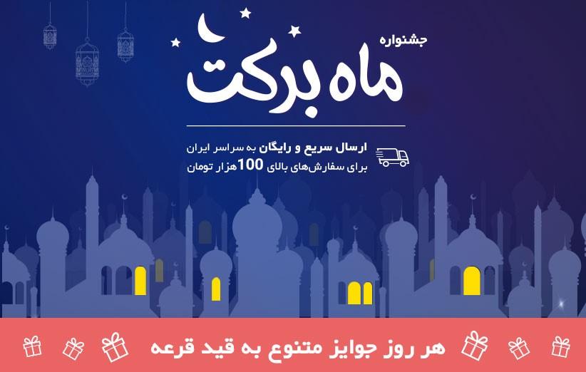 یک روز تا آغاز جشنواره بزرگ «ماه برکت» (اطلاع رسانی تبلیغی)