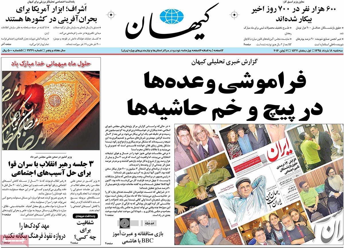 بهروز وثوقی و گوگوش روی جلد روزنامه کیهان (عکس)