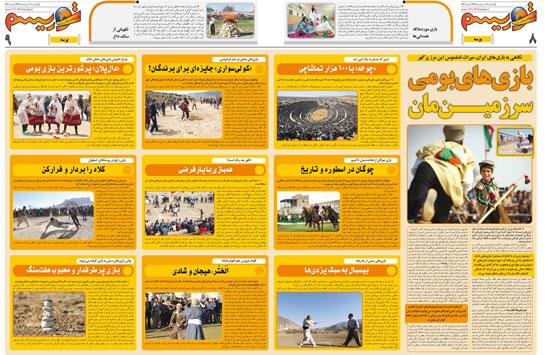 نگاهی به بازی های محلی ایران (عکس)