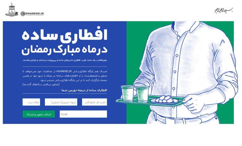 فراخوان سایت khamenei.ir درباره افطاری ساده