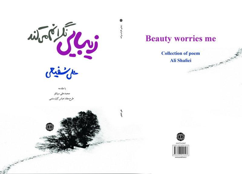 کتابی با طراحی جلد عباس کیارستمی (+ عکس)