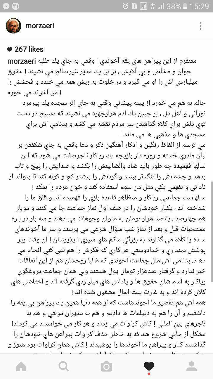 محمدرضا زائری: حقوق های میلیونی و یقه های دیپلماتیک/ حقوق میلیاردی را او می گیرد فحشش را من آخوند می خورم