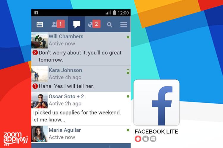 نسخه رسمی و سبک فیسبوک در Facebook Lite