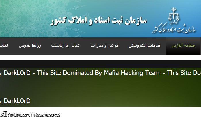 سايت سازمان ثبت اسناد كشور هک شد (+عکس)
