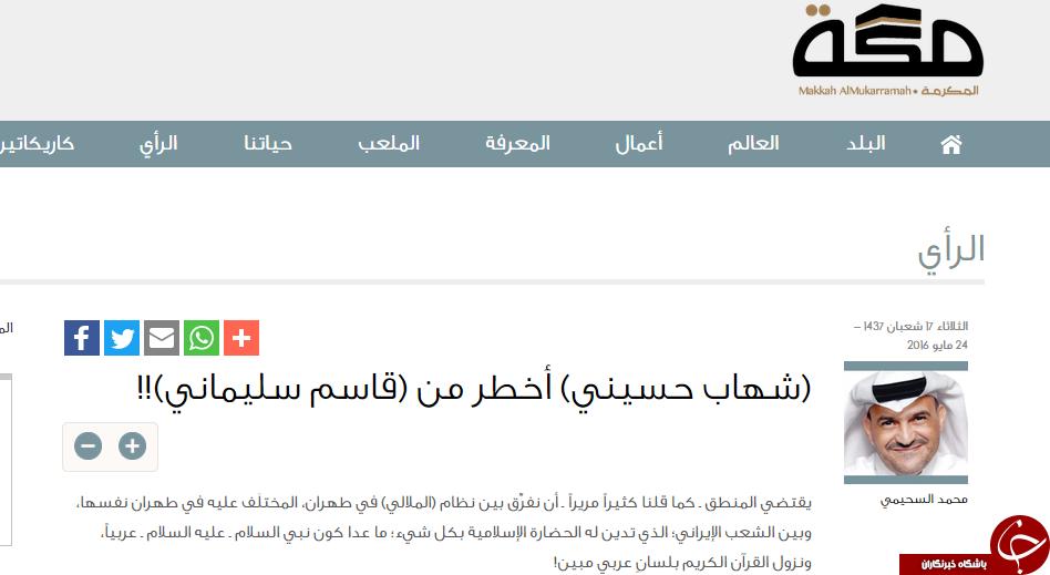 روزنامه سعودی: شهاب حسینی خطرناک تر از قاسم سلیمانی است! (+عکس)