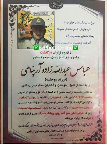 درگذشت نوجوان سرطانی که آرزو داشت پلیس شود (+عکس)