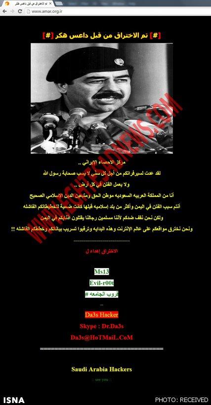 هک سایت دولتی تایید شد، هکر داعشی نبود! (+عکس)