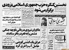 روزنامه جمهوری اسلامی؛ حال و هوای دهه 60 در عین تحول