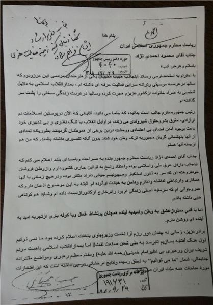 نامه حبیب محبیان به احمدی نژاد (+عکس)