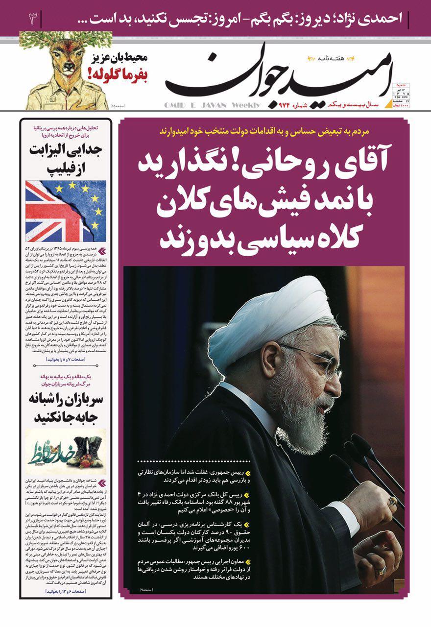 آقای روحانی! نگذارید با نمد فیش های کلان کلاه سیاسی بدوزند