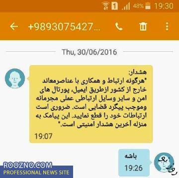 پیامک هشدار امنیتی به فعالان رسانه ای و سیاسی(+عکس)