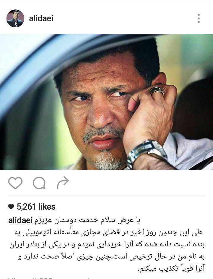 واکنش علی دایی به شایعات درباره خودروی بنز جدیدش (+عکس)