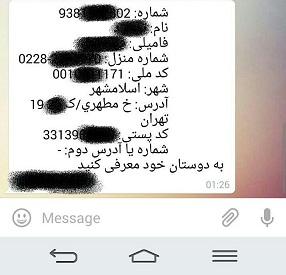 افشای اطلاعات شخصی 25 درصد مردم ایران؛ دریغ از یک عذرخواهی و برکناری!