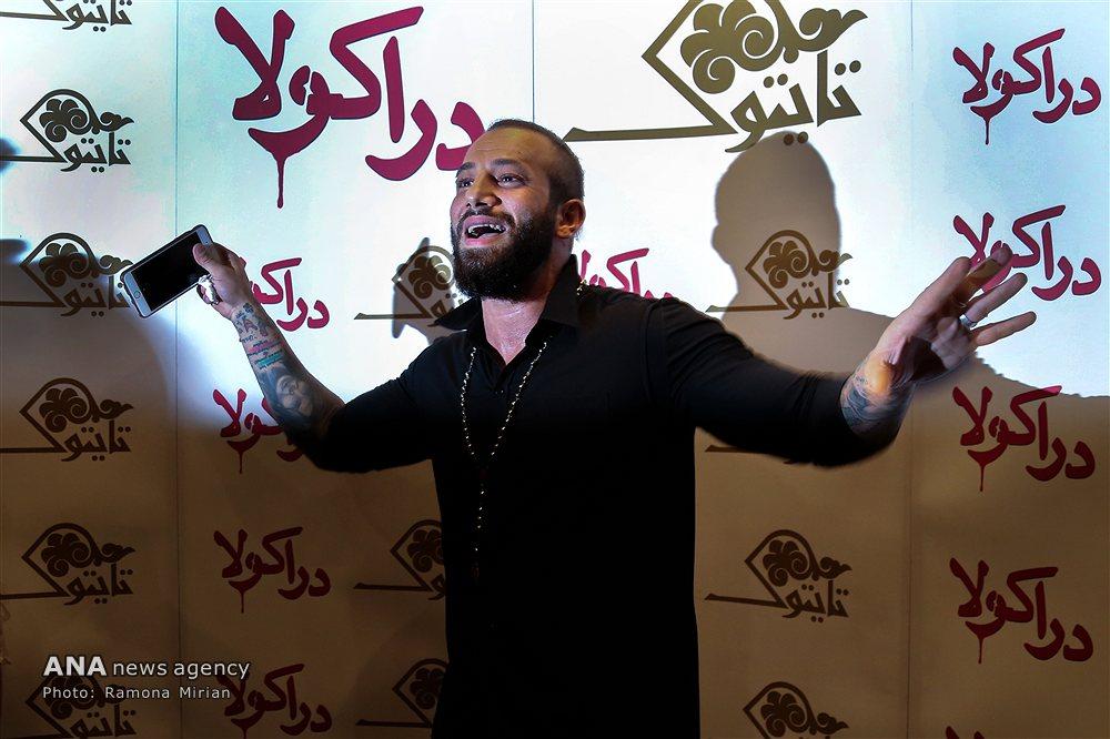 امیر تتلو در مراسم اکران فیلم دراکولا (عکس)