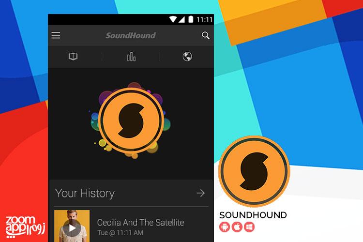 پیدا کردن نام و خواننده آهنگ با SoundHound