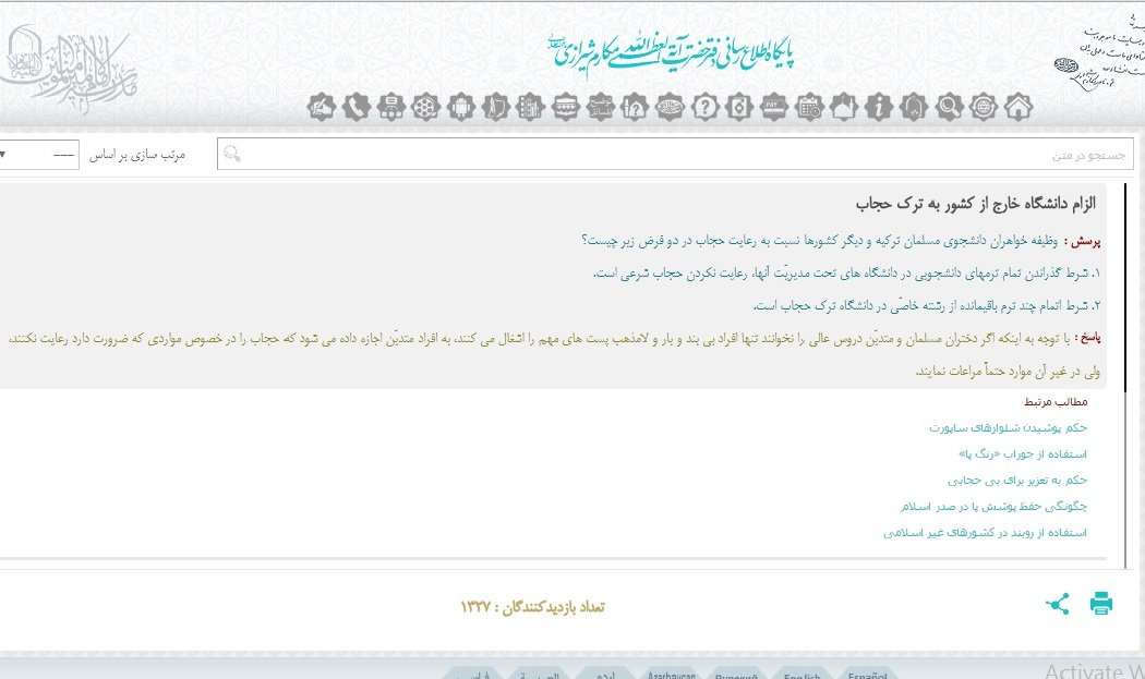 اجازه مشروط آیت الله مکارم شیرازی برای برداشتن حجاب در خارج از کشور