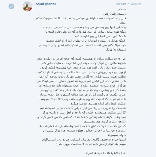 هرکول ایرانی : از دروغ