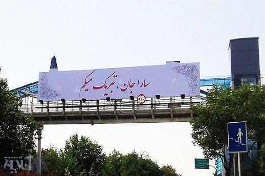 تبریک عروسی روی بیلبورد تبلیغاتی مشهد (+عکس)