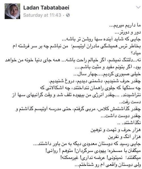 یک بازیگر دیگر از ایران رفت/ مقصد جم نیست