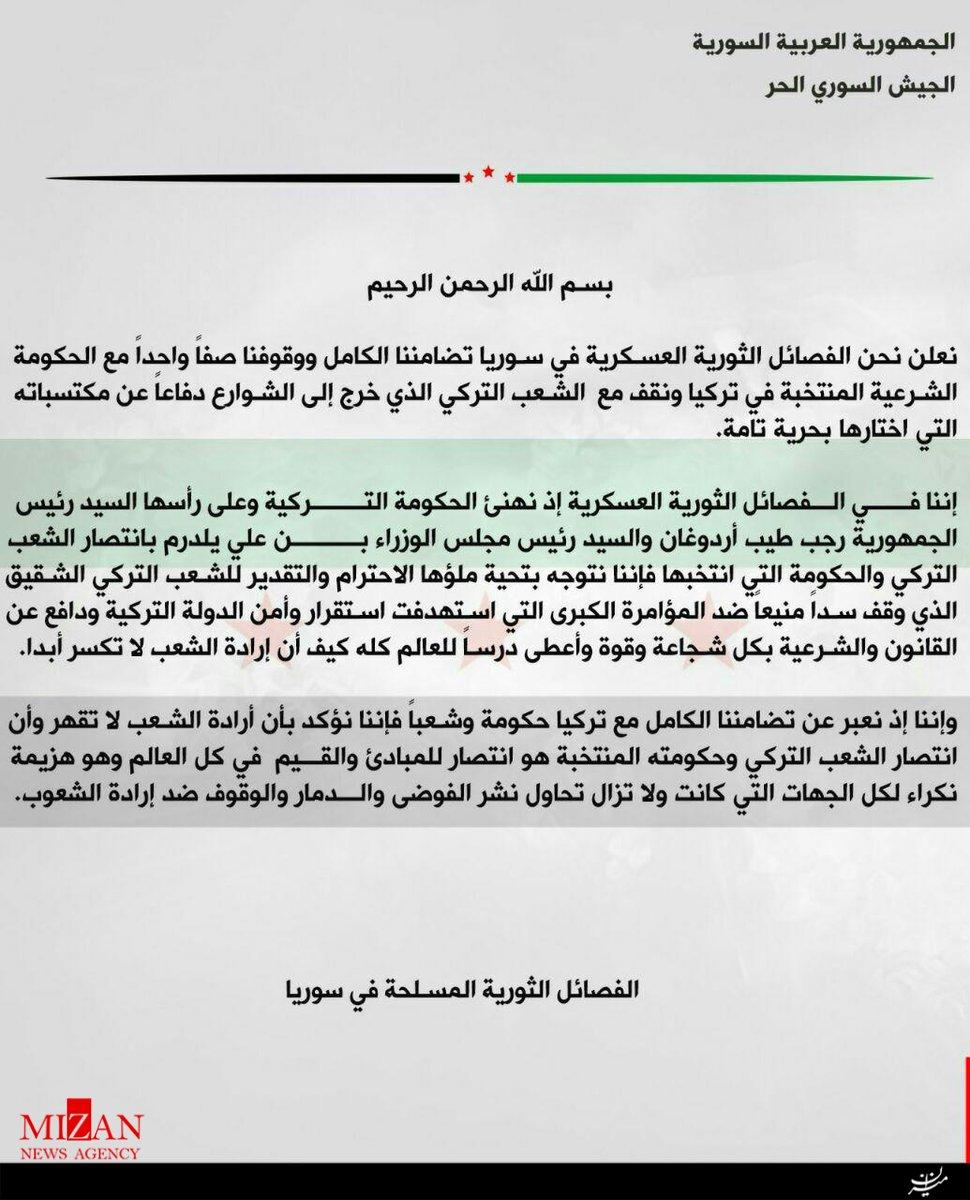 حمایت تروریستهای سوری از اردوغان در برابر کودتا (+عکس)