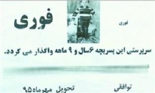 حاشیههای یک آگهی عجیب: فروش پسربچه برای تأمین مهریه همسر (+عکس)
