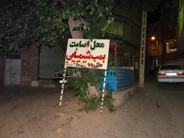 سردشت؛ هیروشیمای ایران/ ثبت سند جنایت در دانشگاه معتبر آمریکا