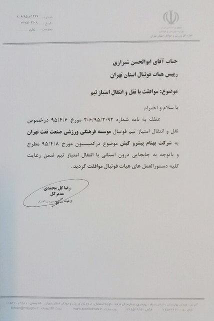 تیم فوتبال نفت در تهران ماند