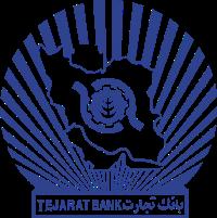 تغییر ساعت کار شعب و واحدهای ستادی بانک تجارت در روز چهارشنبه