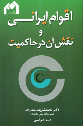 انتشار کتاب «اقوام ایرانی و نقش آن در حاکمیت»