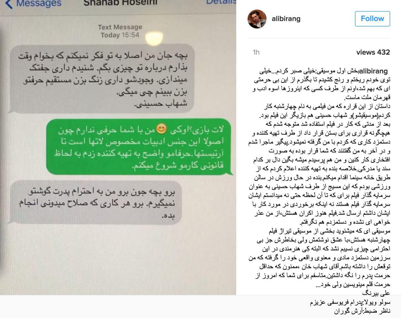 دعوای پیامکی خانواده بیرنگ با شهاب حسینی (+عکس)