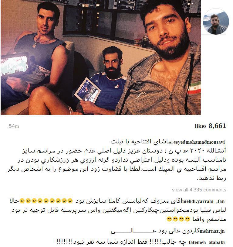 موسوی ، معروف و محمودی رژه همراه کاروان ایران راتحریم کردند؟(+عکس)