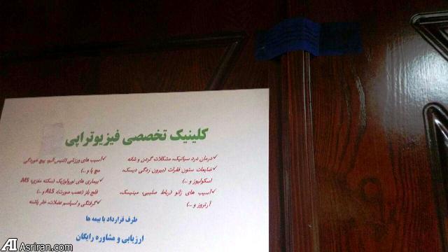 یک مرکز جراحی در شمال شرق تهران پلمب شد (+عکس)