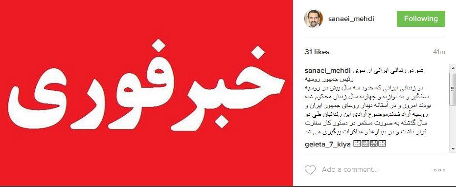پوتین دستور عفو 2 زندانی ایرانی را صادر کرد