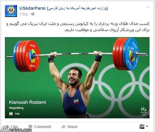 پیام تبریک وزارت خارجه آمریکا به مردم ایران به مناسبت پیروزی کیانوش رستمی (عکس)