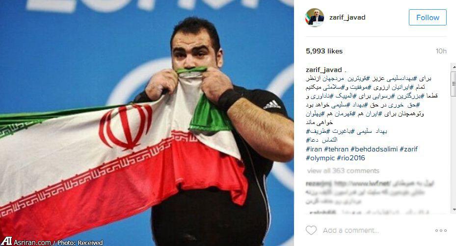 ظریف: بزرگترین  رسوایی برای  المپیک  نا داوری و  حق خوری در حق  بهداد سلیمی خواهد بود