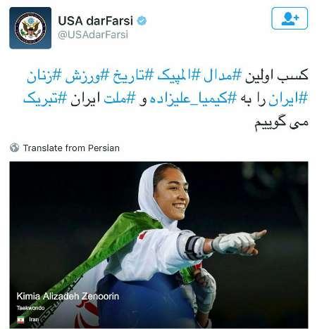 تبریک آمریکا به کیمیا علیزاده (عکس)