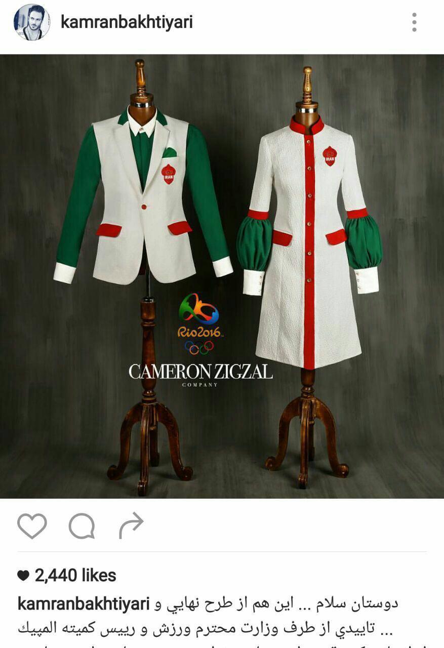 لباس المپیک نهایی شد (عکس)