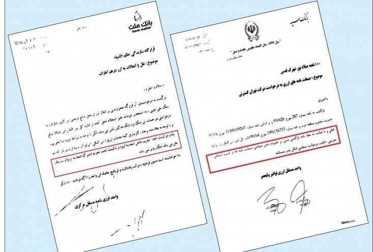 خودداری بانک سپه و ملت از خدمات به قرارگاه خاتم الانبیا سپاه به دلیل تحریم ها