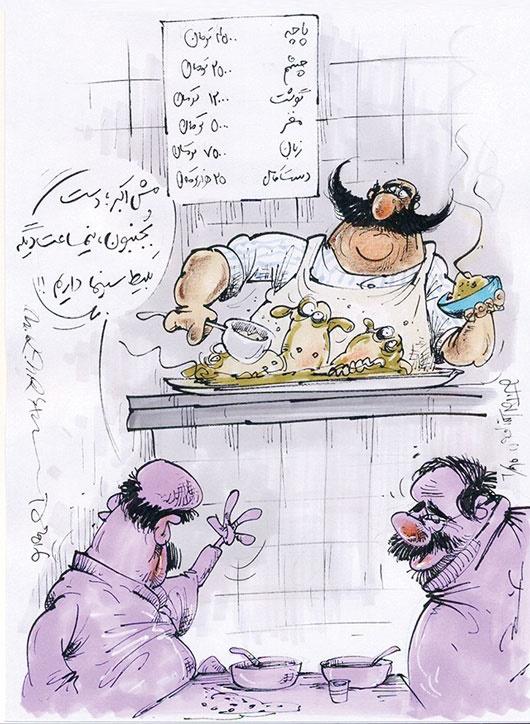 اکران فروشنده با کله پاچه! (کاریکاتور)