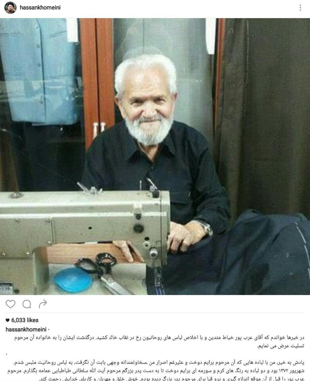 سیدحسن خمینی درگذشت «خیاط روحانیون» را تسلیت گفت