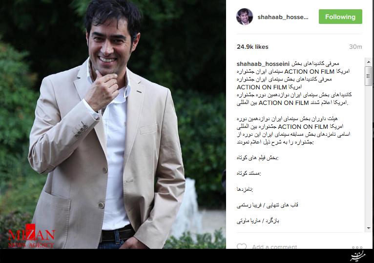 کاندیداتوری مجدد شهاب حسینی در یک جشنواره جهانی
