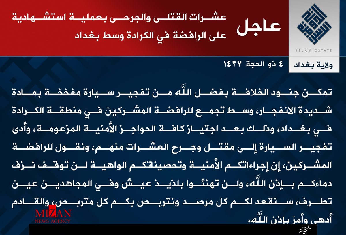 بیانیه داعش در پی انفجار خونین اخیر در بغداد