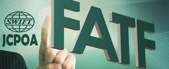 استانداردهای FATF؛ ضامن لغو عملی تحریم ها