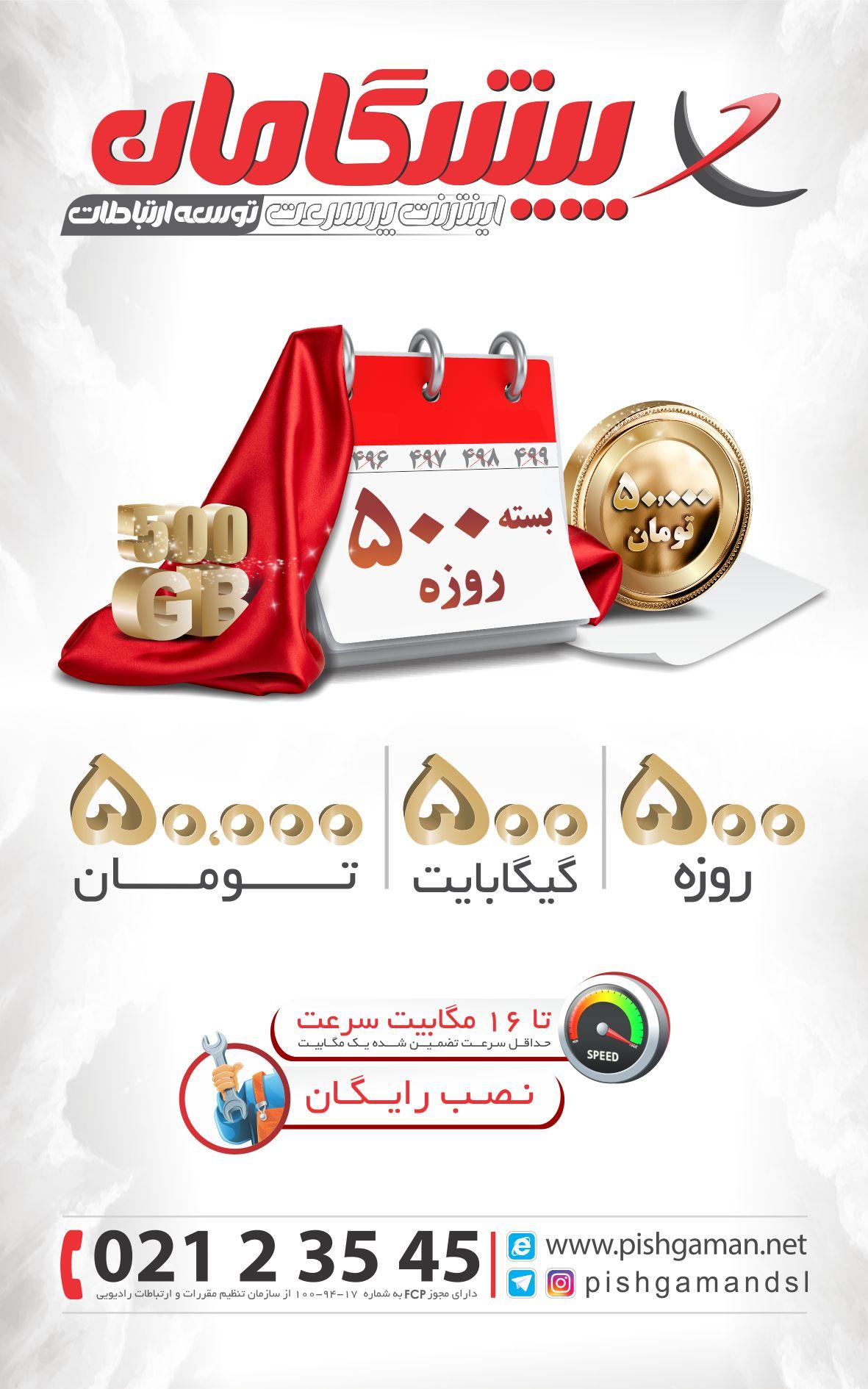 جشنواره اینترنت پرسرعت ADSL2+ شرکت پیشگامان (اطلاع رسانی تبلیغی)