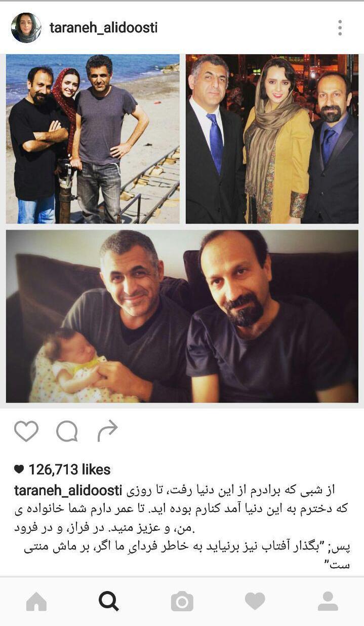 تشکر ویژه ترانه علیدوستی از اصغر فرهادی و مانی حقیقی (+عکس)