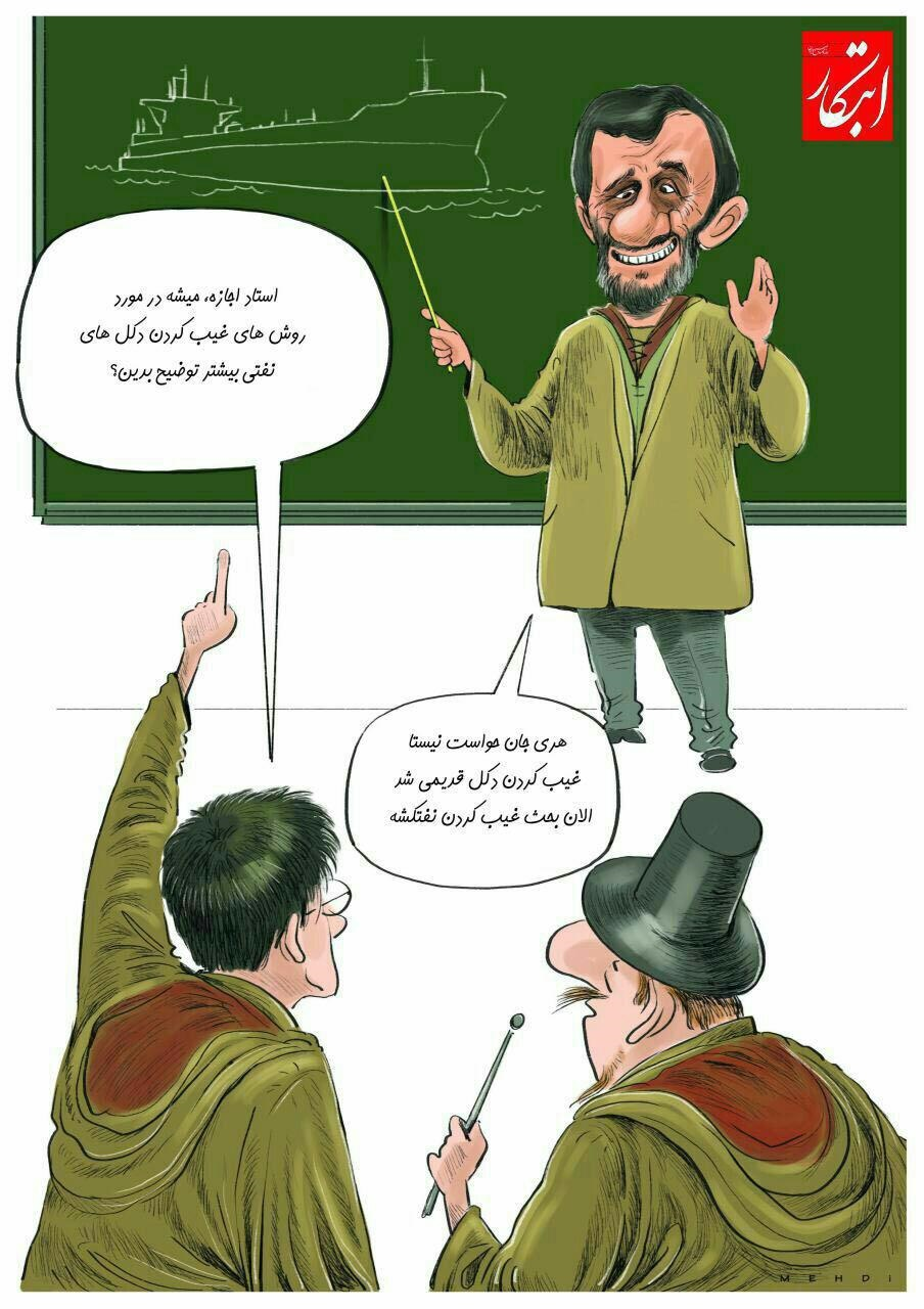 احمدی نژاد و هری پاتر! (کاریکاتور)
